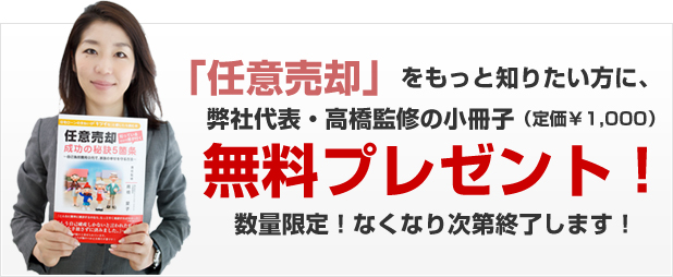「任意売却」をもっと知りたい方に、弊社代表・高橋監修の小冊子(定価¥1,000)無料プレゼント!数量限定!なくなり次第終了します!