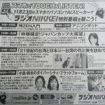 11/23放送ラジオNIKKEI「小島・鈴木のダイバーシティプラットホーム」