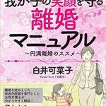 我が子の笑顔を守る離婚マニュアル~円満離婚のススメ~