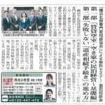 5/27(日)【横浜北部専門家相談協会】無料セミナー・個別相談会
