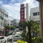 8月の土日祝日無料相談会