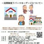 11/7(水)11/…
