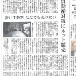【朝日新聞】負動産対策にネット競売