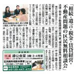 11/4(日)横浜北部専門家相談協会