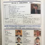SRC総会・セミナーin静岡