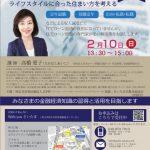 2/10(日)セミナー「シニアの住宅ローン問題」