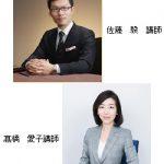 2/2(土)FP継続教育セミナー「競売と任意売却の実務を学ぶ」