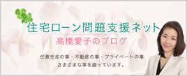 高橋愛子のブログ