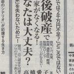 読売新聞の広告に掲載されました。