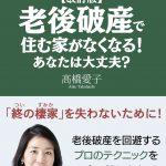 本日発売「老後破産で住む家がなくなる!あなたは大丈夫?」