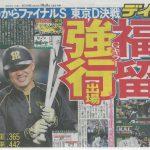 【デイリースポーツ】新刊の紹介が掲載されました。