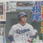 【中日スポーツ】に新刊の紹介が掲載されました。