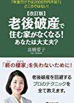 【日経新聞】新刊の広…