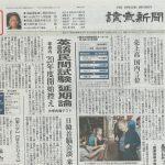 【読売新聞朝刊】新刊の広告が掲載されました。