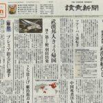 【読売新聞】老後破産で住む家がなくなる!あなたは大丈夫?