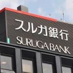 【スルガ銀行】257名シェアハウス関連債権を譲渡→債務解消へ
