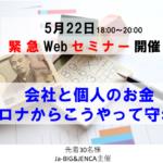 5/22(金)コロナ対策緊急セミナー(ウェビナー)