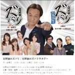 11/7(土)CBSラジオ「北野誠のズバリサタデー」に電話出演します。