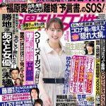 【週刊女性】緊急度別・住宅ローンピンチ脱出法