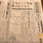 【住宅ローン世帯】負債超過額20年で4割増