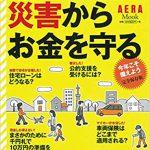 AERAムック本「災害からお金を守る」