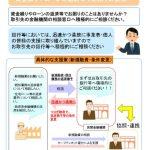 【コロナ対策】住宅ローンが払えない場合